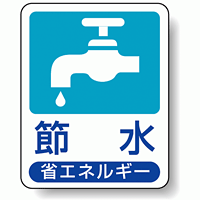 節水 省エネルギー エコユニボード 50×40 (823-01)