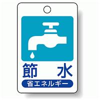 節水 省エネルギー エコユニボード 45×30 (823-03)