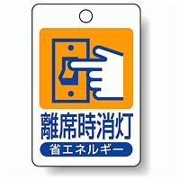 離席時消灯 エコユニボード 45×30 (823-04)