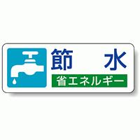 節水 省エネルギー PP ステッカー 30×80 (5枚1組) (823-05)