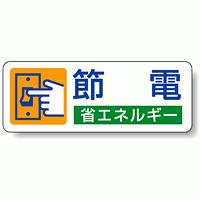 節電 省エネルギー PP ステッカー 30×80 (5枚1組) (823-06)