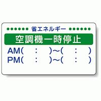 空調機一時停止 PP ステッカー 50×100 (5枚1組) (823-09)