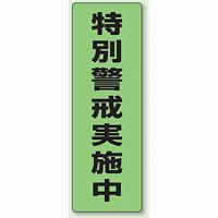 防犯ステッカー 特別警戒実施中 (2枚1組) (823-11)