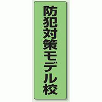 防犯ステッカー 防犯対策モデル校 (2枚1組) (823-13)