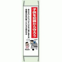 子供を犯罪から守ろう 防犯たれ幕 サイズ:(大)H1500×W450mm (823-311)