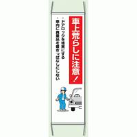 車場荒しに注意! 防犯たれ幕 サイズ:(大)H1500×W450mm (823-321)