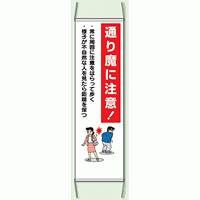 通り魔に注意! 防犯たれ幕 サイズ:(大)H1500×W450mm (823-341)