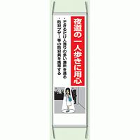 夜道の一人歩きに用心 防犯たれ幕 サイズ:(大)H1500×W450mm (823-351)