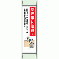 空き巣に注意! 防犯たれ幕 サイズ:(大)H1500×W450mm (823-361)