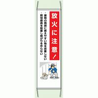 放火に注意! 防犯たれ幕 サイズ:(大)H1500×W450mm (823-371)