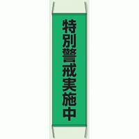 特別警戒実施中 防犯たれ幕 サイズ:(大)H1500×W450mm (823-401)