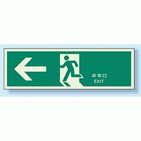 蓄光・非常口 (避難口) 誘導標識 左矢印 200×600 (824-01)