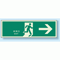 蓄光・非常口 (避難口) 誘導標識 右矢印 200×600 (824-02)