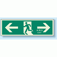 蓄光・非常口 (避難口) 誘導標識 両方矢印 200×600 (824-03)