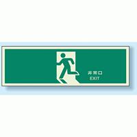蓄光・非常口 (避難口) 誘導標識 矢印無 200×600 (824-04)
