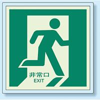 非常口 (避難口) 誘導標識蓄光ステッカー 右向き 500×500 (824-13)