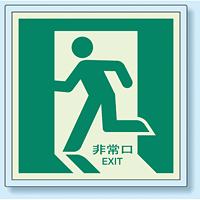 非常口 (避難口) 誘導標識蓄光ステッカー 左向き 500×500 (824-14)