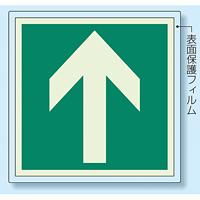 非常口 (避難口) 誘導標識蓄光ステッカー 矢印のみ 500×500 (824-15)