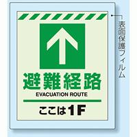 床設置用蓄光・避難口誘導標識 避難経路 1F 360×300 (824-201)
