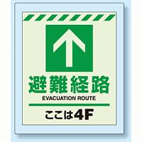 床設置用蓄光・避難口誘導標識 避難経路 4F 360×300 (824-204)