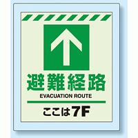 床設置用蓄光・避難口誘導標識 避難経路 7F 360×300 (824-207)