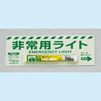 非常用ライト標識 30分発光 (824-54)