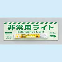 非常用ライト標識 12時間発光 (824-55)