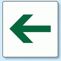 路面貼りシート 矢印 1000×1000mm (824-71)