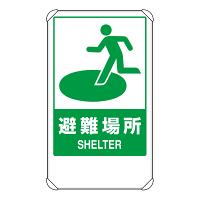 反射看板 避難場所 680×400 (824-75B)