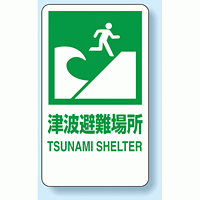 反射看板 津波避難場所 680×400 (824-76)