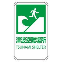 反射看板 津波避難場所 680×400 (824-76B)