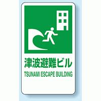 反射看板 津波避難ビル 680×400 (824-77)