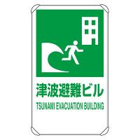 反射看板 津波避難ビル 680×400 (824-77B)