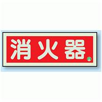 消防蓄光標識 消火器 90×250 (825-02B)