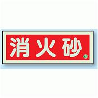 消防蓄光標識 消火砂 90×250 (825-03B)