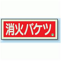 消防蓄光標識 消火バケツ 90×250 (825-04A)