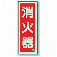 消防蓄光標識 消火器 250×90 (825-11A)