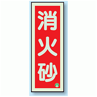 消防蓄光標識 消火砂 250×90 (825-12A)