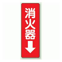 消火器 防火標識ステッカー 240×80 (825-37)