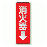 消火器 防火標識反射ステッカー 240×80 (825-38)