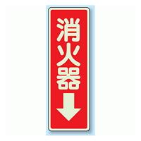 消火器 防火標識蓄光ステッカー 240×80 (825-39)