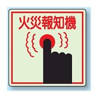 火災報知機 側面貼付蓄光ステッカー 150×150 (825-45)