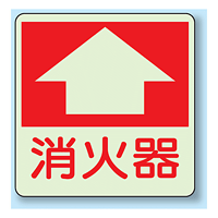 消火器 床面貼付表示用蓄光ステッカー 300×300 (825-52)