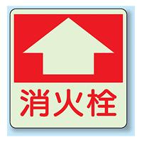 消火栓 床面貼付表示用蓄光ステッカー 300×300 (825-53)