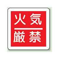 火気厳禁 防火標識ボード 300×300 (825-60)
