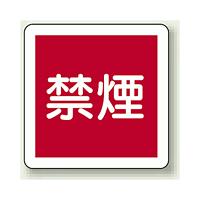 禁煙 防火標識ボード 300×300 (825-61)