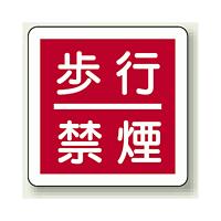 歩行禁煙 防火標識ボード 300×300 (825-62)