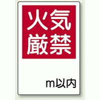 火気厳禁標識 火気厳禁 何m以内 (825-65)