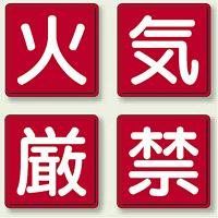 鉄板 450mm角 「火・気・厳・禁」 4枚1組 (825-66)