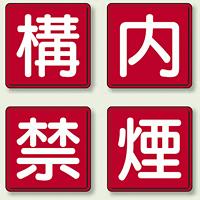1文字看板「構内禁煙」 鉄板 (4枚1組) 450角 (825-68)
